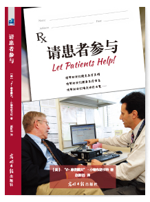 Let Patients Help Chinese cover